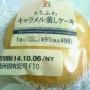 もちふわキャラメル蒸しケーキ(セブンイレブン)