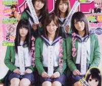 【欅坂46】欅ちゃんのセーラー服がかわい過ぎる!マガジン表紙に登場!