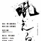 『【元乃木坂46】売れっ子だわ・・・能條愛未 新たな舞台『吼える』に出演決定!!!』の画像