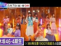 """""""4""""期だけでMステに出られる乃木坂46、""""4""""年もMステに出られないSKE48"""