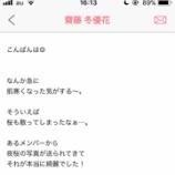 『【欅坂46】文春砲の夜桜写真、齋藤冬優花に送られていたことが判明・・・』の画像