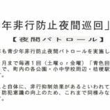 『「夜間パトロール」6月4日から実施中!!』の画像