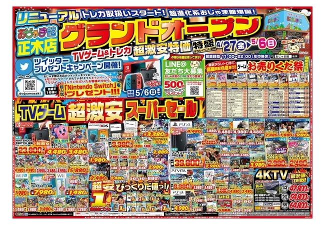 【朗報】超激安店見つかる!!二ノ国2半額、モンハンW2980円、ジョジョ1円
