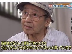 飯塚幸三さんの自宅に届いた心温まるメッセージwwwwwwwwwwwww