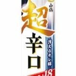 『【新商品】「白鶴 サケパック 超辛口 1.8L」』の画像
