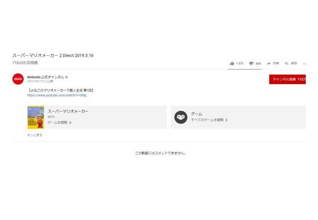 ゲーム会社Youtube『日本人はコメント禁止っと、悪口しか言わないからね』