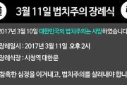 「韓国の法治主義は死んだ」親朴派が11日に韓国法治主義の葬式を開催