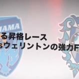 『横浜FC 大混戦の上位直接対決!! イバvsウェリントンともにエースとして勝利は譲れない』の画像