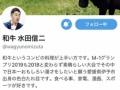 【悲報】和牛の水田さん、叩かれ過ぎてプロフィールを変更してしまう
