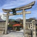 『【京都】神泉苑の御朱印』の画像