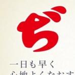 変態のカリスマ、浦田哲也のオフィシャルブログ
