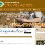 渓流釣り情報サイト「ヤマメ、イワナの宝庫探し」リニューアルのサムネイル