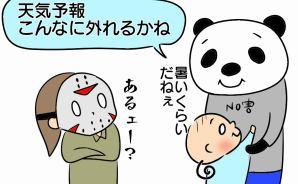 """天気予報が""""外れてしまった""""ワケ"""