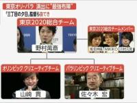 【悲報】東京五輪理事の秋元康、開会式演出からハブられるwwwww