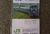 『2015/8/22~23運転 北斗星最終列車運転』の画像