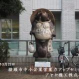 『綾瀬市中小企業営業力アップセミナー』の画像