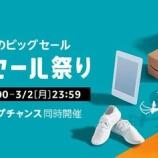 『【2/29(土)9時開始】Amazon 🛎️ 63時間のタイムセール祭りを開催!』の画像