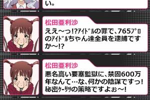 【グリマス】「囚われ!アイドルプリズン」 ショートストーリーまとめ