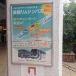 『リムジンバス無料乗継ぎを利用』の画像