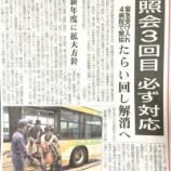『(埼玉新聞)照会3回目必ず対応 緊急受け入れ4病院で開始 たらい回し解消へ』の画像
