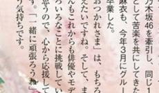 【乃木坂46】白石麻衣さん、すでに卒業していた・・・
