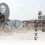 『瓦礫』の画像