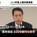 『【!?】トヨタ「1.4兆円の黒字です」ホンダ「4000億円の黒字です」日産「3299億円の…」』の画像