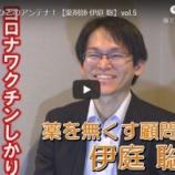 『何であれ新薬には飛びつくな 薬剤師 伊庭 聡 氏』の画像