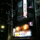 『JAL×はんつ遠藤コラボ企画【広島編】2日め・やきとり(カープ鳥きのした)』の画像