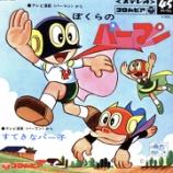 『【#ボビ伝60】三輪勝恵/石川進『ぼくらのパーマン』動画! #ボビ的記憶に残る歌』の画像