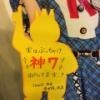 チーム8倉野尾「ぶっちゃけ総選挙は神7狙ってます」