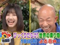 【日向坂46】世界まる見えミホワタナベクルー!!!!!!!!!!!