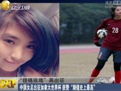 【画像】女子・中国代表が「史上最高の美人軍団」と話題に!