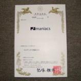 『maniacsロゴの商標登録完了』の画像
