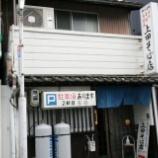 『【蕎麦】上田そば店(島根・松江)』の画像