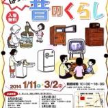 『戸田市郷土博物館で今年も始まります「発見!昔のくらし展」』の画像