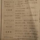 『【正副会議&仮入会】』の画像