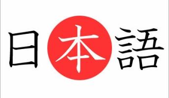 日本語って何由来の言語なんだろうな