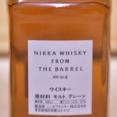 【ちょい高ウイスキー】(1)ニッカウヰスキー フロム・ザ・バレル