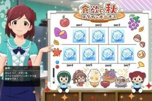 【ミリシタ】『食欲の秋ログインボーナス』開催!9/9まで!