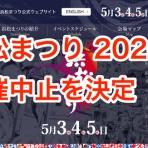 『【速報】浜松まつり「2020年開催中止を決定」との報道 - 浜松まつり組織委員会役員会にて』の画像