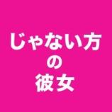 『この状況は…!秋元康原作の新ドラマ、坂道からの出演はこのメンバーか!!!!!!!!!!!!』の画像