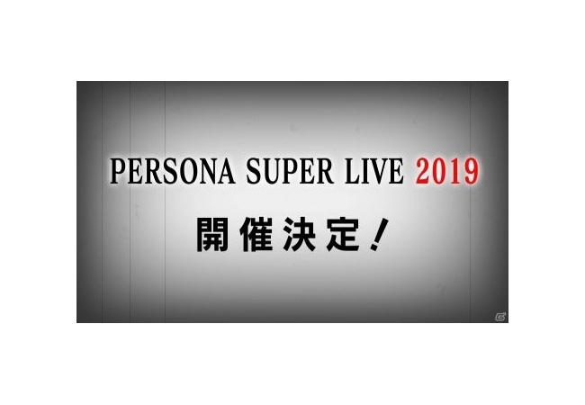 ペルソナ5スーパーライブがついに開催決定!!