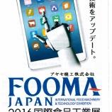 『【展示会】FOOMA JAPAN 2016国際食品工業展~International food machinery&technology exhibition ㈲竹内食品機械様』の画像