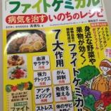 『ファイトケミカルの権威、高橋弘先生の新しい本が発売されました』の画像