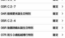 【乃木坂46】『能條愛未 誕生日特別』が高知競馬 第4レースで行われる!!