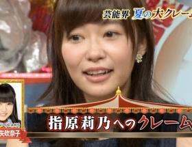 【HKT】指原莉乃、楽屋では全裸で踊っている事を暴露される