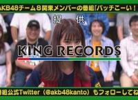 【朗報】AKB唯一の地上波冠番組継続キタ ━━━━(゚∀゚)━━━━!!