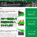 『浜松つーしんへの広告掲載について』の画像