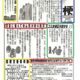 『「桔梗交番情報」8月号です』の画像